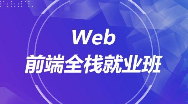 传智黑马:前端与移动开发就业班,26章完整版视频+源码(43.4G)