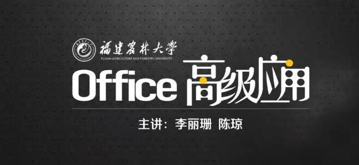 Office高级应用精讲课程,Office软件的高级使用方法和使用技巧