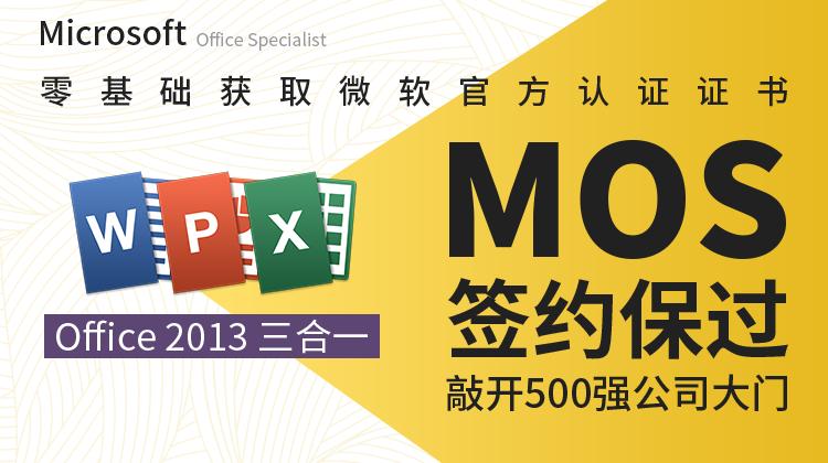 微软MOS认证大师级签约保过班
