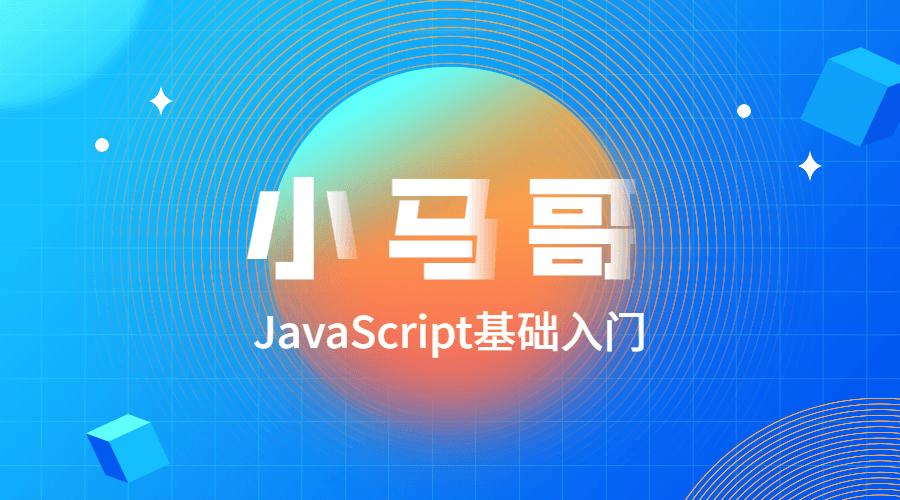 小马哥2020零基础JavaScript全套教程