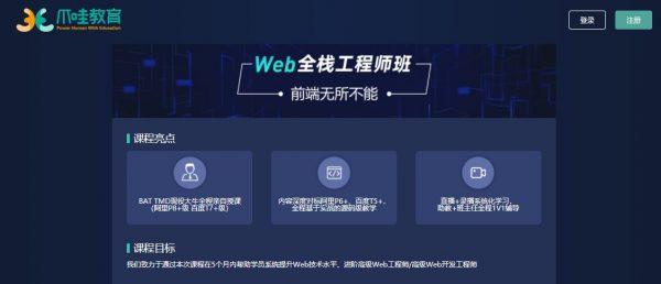 爪哇教育前端培训:20年Web全栈工程师班(完整视频+源码25G)
