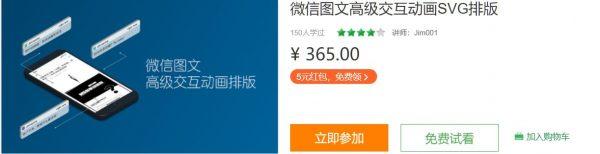 计育韬课程:微信图文高级交互动画SVG排版