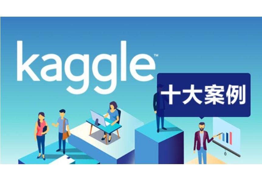 数据分析与数据挖掘学习视频:Kaggle十大案例精讲课程