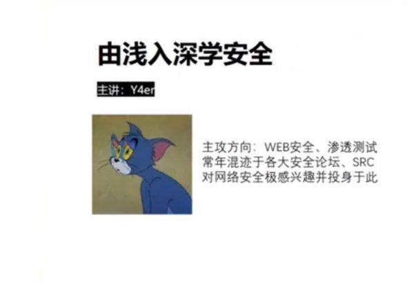 由浅入深学安全,ChaBug安全团队WEB安全视频教程