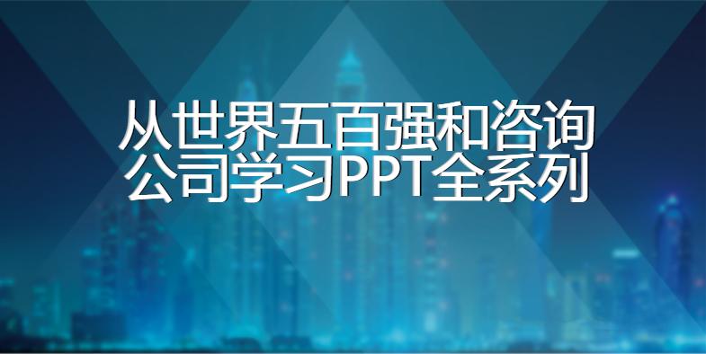 从世界五百强和咨询公司学习PPT全系列