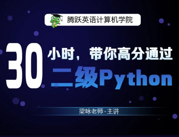 全国计算机二级Python程序设计考试培训教程,百度云下载(17G)