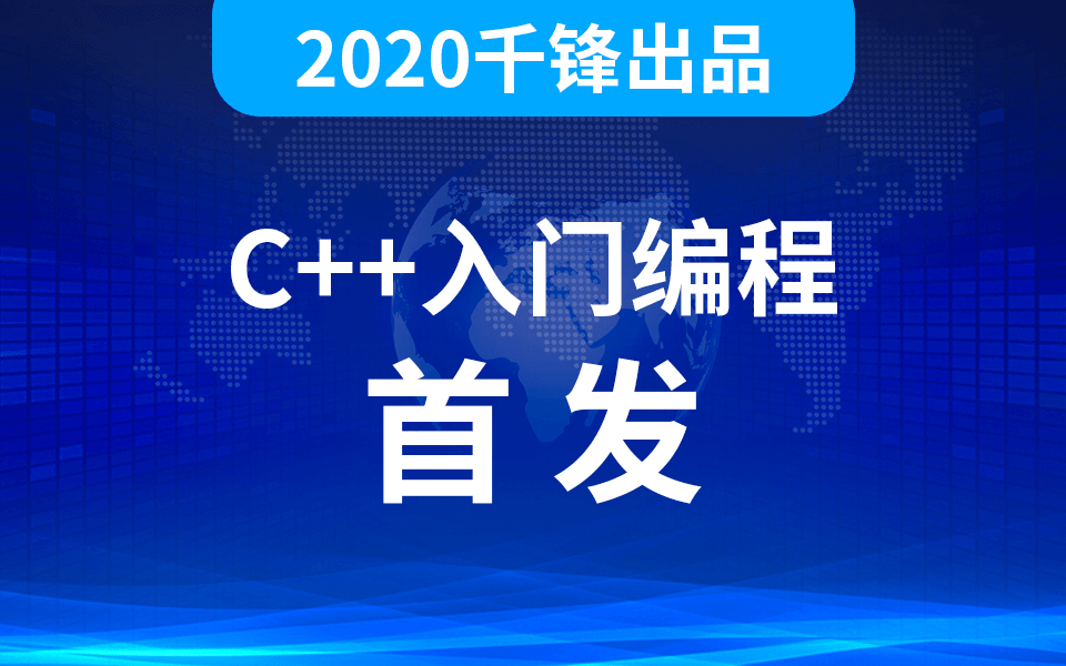 千锋2020最新C++全套视频教程