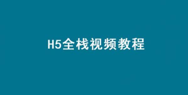 顶级云加:HTML5全栈视频教程,前端工程师H5学习(20G)