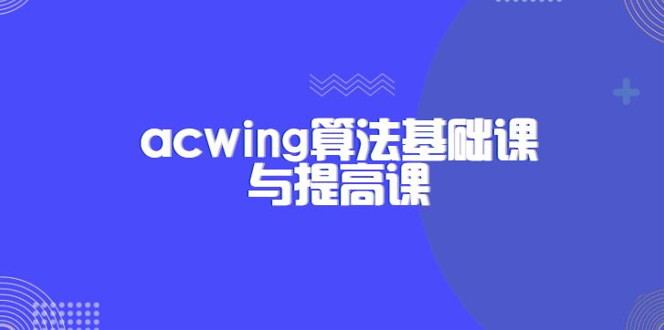 acwing算法基础课与提高课【完整】