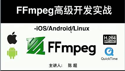 陈超 FFMPEG跨平台iOS&Android&Linux高级开发实战视频教程