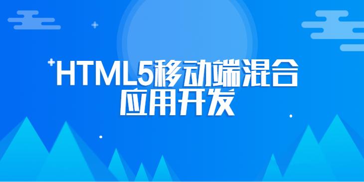 张伟芝结合MUI框架完成HTML5移动端混合应用开发(微信实战)