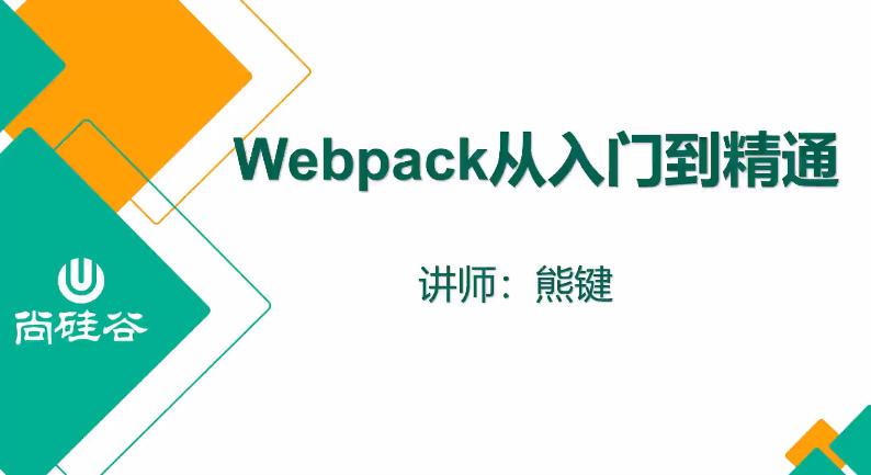 2020年最新熊键老师webpack5 从入门到精通【带素材】