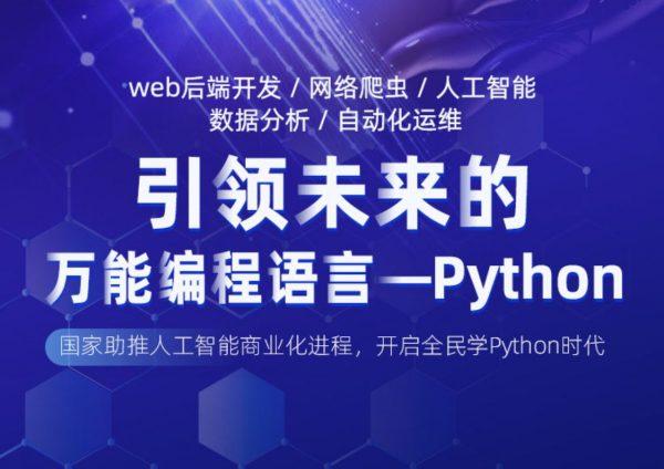 黑马Python全栈开发(24期全套视频+源码53G):Python基础+多个项目实战