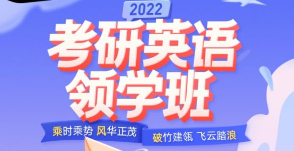 2022考研英语领学班(唐迟+庞肖狄+赵楠楠),抢跑预备+基础精讲