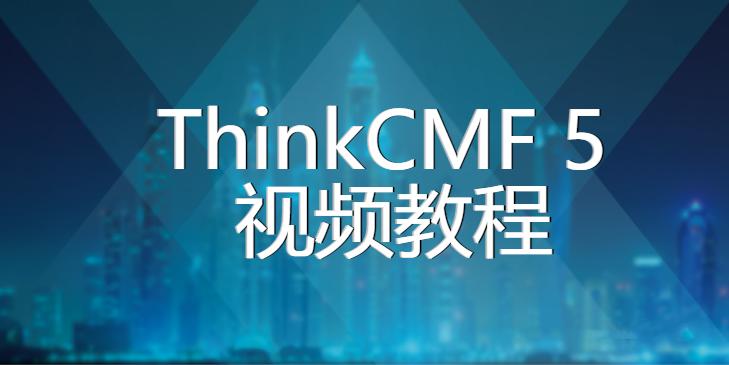 ThinkCMF 5 视频教程 前端模版制作