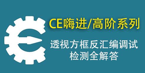 CE嗨-从入门到精通辅助教程(入门+进阶+高阶)