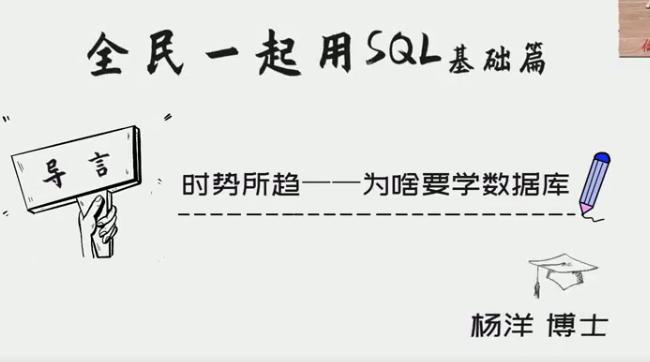 杨洋全民一起用SQL【基础篇】