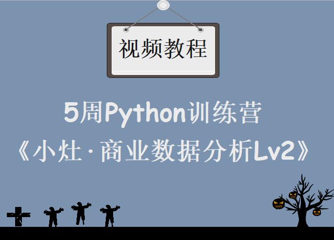《小灶·商业数据分析Lv2》5周Python训练营