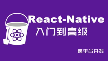ReactNative项目之美食App Web前端实战教程 【带素材】