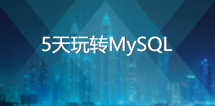 黑马5天玩转MySQL【带资料】