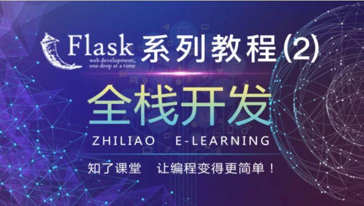 Python框架Flask系列课程(1+2),全栈开发项目视频+源码教程