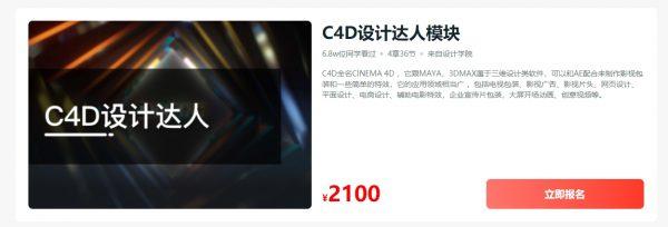 C4D设计达人,CINEMA 4D三维设计视频教程+素材百度云