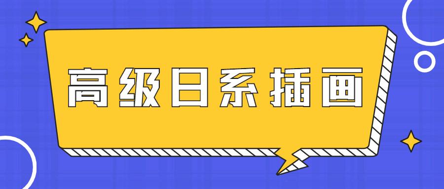 口丁高级日系插画修炼秘籍网络班7期
