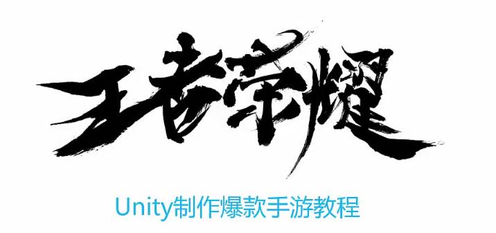 网易云课堂王者荣耀Unity制作爆款商业游戏教程216集视频