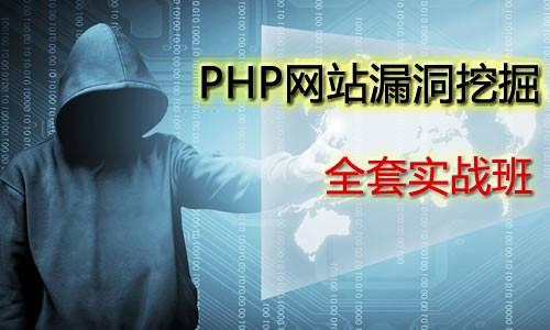 告别小白,零基础入门学习PHP网站漏洞挖掘技术