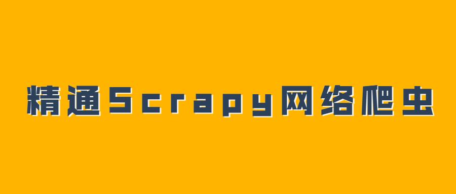 精通Scrapy网络爬虫系列视频课程