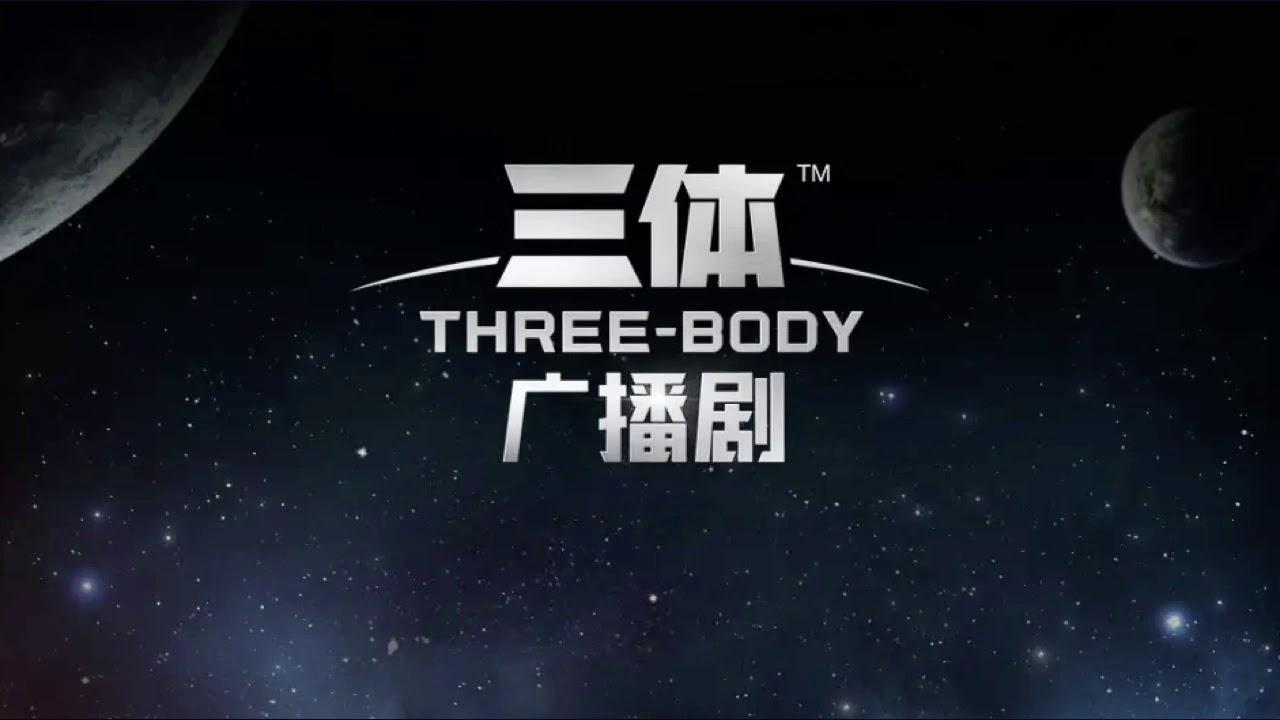 精品广播剧:三体,刘慈欣的同名小说改编,云盘下载