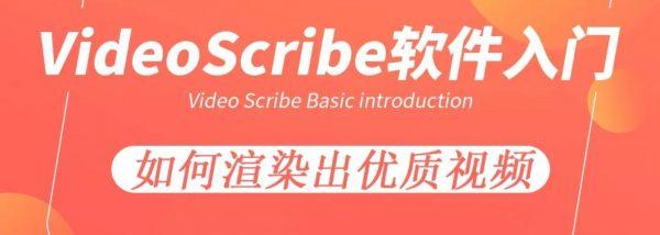 零基础学习VideoScribe软件课程,渲染优质视频教程