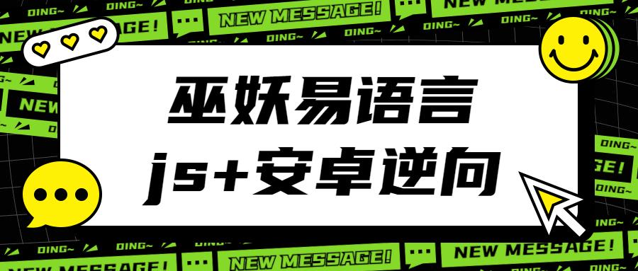 2021年最新巫妖易语言+js逆向+安卓逆向hook培训教程