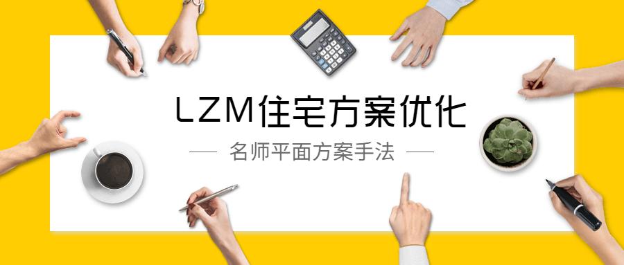 LZM住宅方案优化特训课 名师平面方案手法