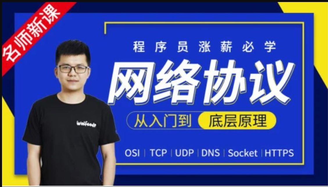 网络协议从入门到底层原理,李明杰老师视频教程(20G)