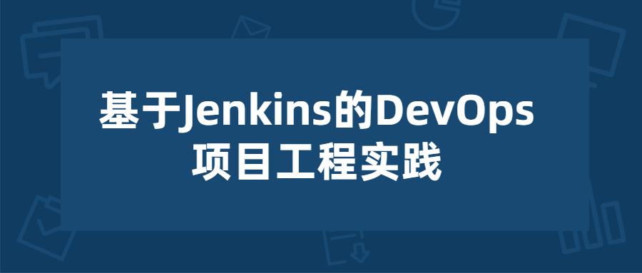 基于Jenkins的DevOps项目工程实践