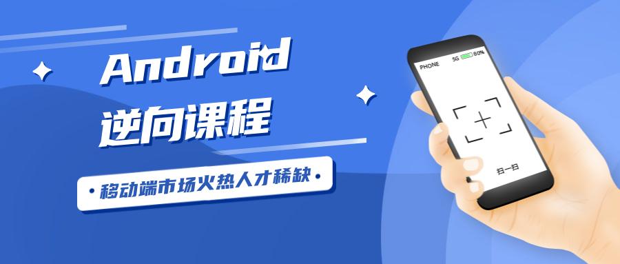 Android安卓逆向工程师逆向课程