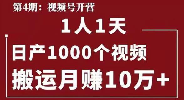 起航哥视频号第四期:1人1天日产1000个视频,搬运月赚10万+