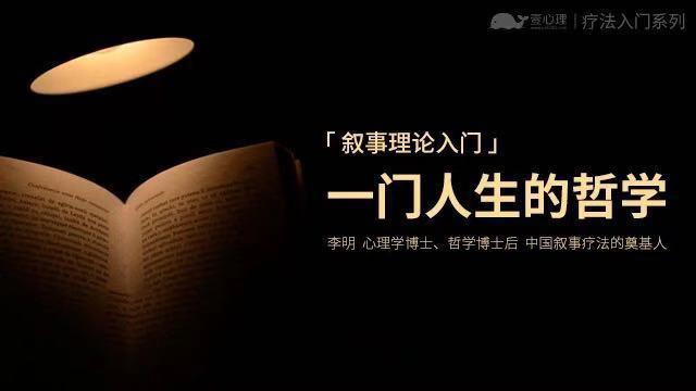 李明后现代心理咨询—叙事理论入门:—门人生的哲学
