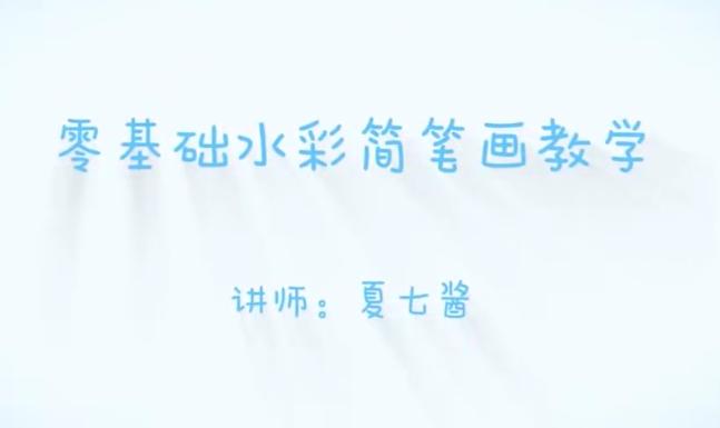 夏七酱16节零基础水彩简笔画教学