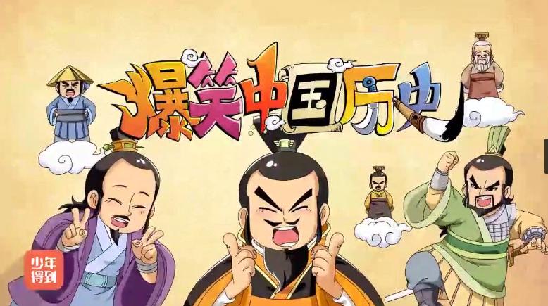 韩明辉·《爆笑中国历史2·三国-隋唐》
