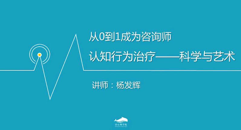 杨发辉从0到1,如何成为一名心理咨询师?