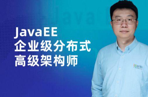 廖雪峰:Java高级架构师培训(第10期20.5月最新) 视频+源码下载