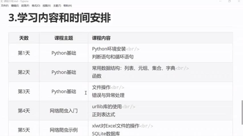Python爬虫和数据可视化 视频截图
