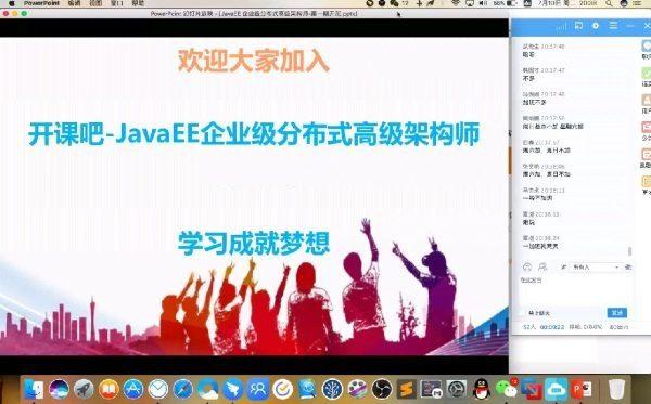 开课吧-JavaEE企业级分布式高级架构师