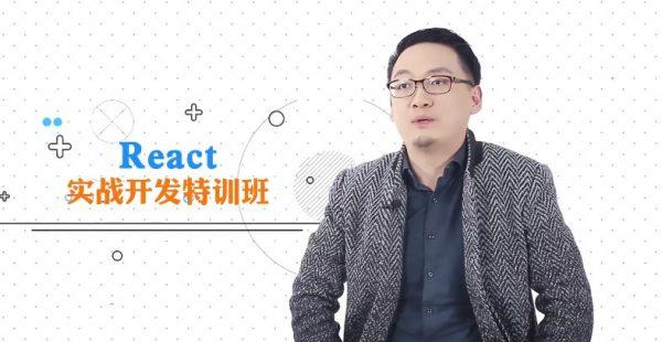React实战开发特训班