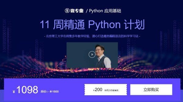 11 周精通 Python 计划