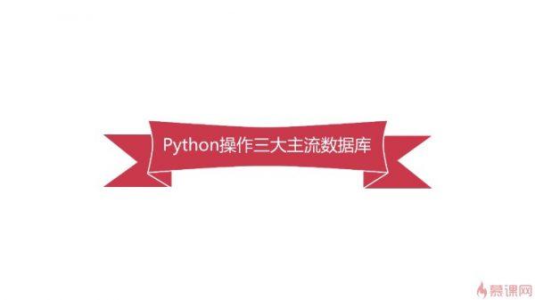 Python操作三大主流数据库