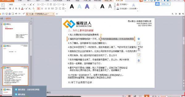NCK逆向课程 视频截图