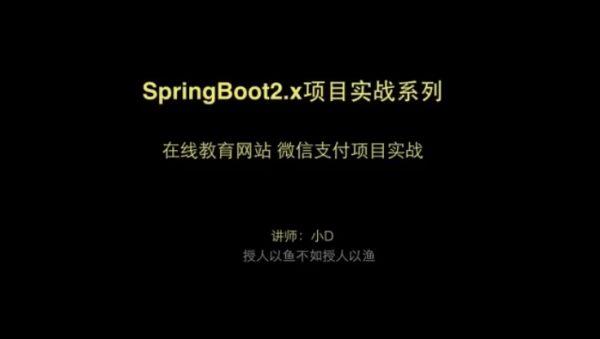 SpringBoot2.x项目实战系列